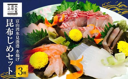 氷見魚昆布じめ3種(真鯛 いか 甘えび) 昆布〆 こんぶじめ 富山 セット 詰め合わせ