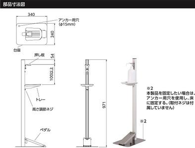 足踏式消毒液スタンド(TTM-08)/ホワイト