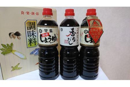[A31] ふるさとの味「醤油セット」