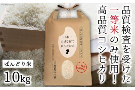 [№5705-0005]日本一小さな村で育てたコシヒカリ 10kg