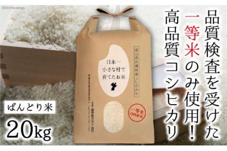 [№5705-0006]日本一小さな村で育てたコシヒカリ 20kg