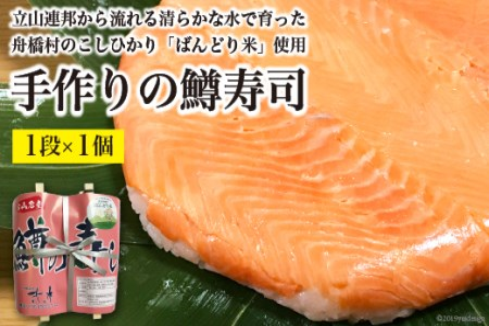 [№5705-0010]手作りの鱒寿司 1段×1個