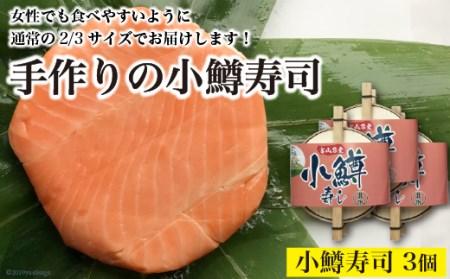 [№5705-0014]手作りの小鱒寿司 3個セット