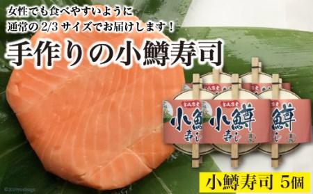 [№5705-0018]手作りの小鱒寿司 5個セット