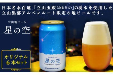 [№5559-0047]立山地ビール「星の空 オリジナル」6本セット