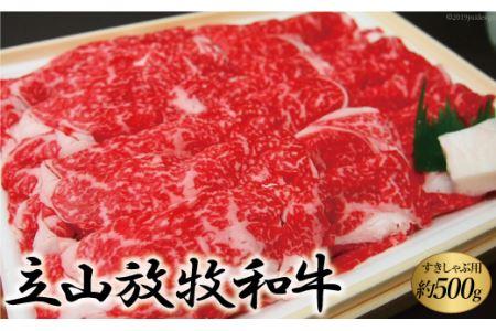 [№5559-0091]立山放牧和牛すきしゃぶ用1箱約500g入