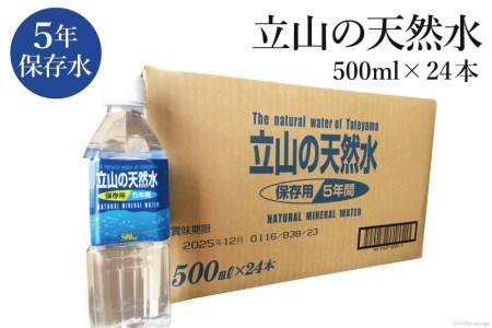 [№5559-0020]立山のおいしい保存水 2種24本(500ml×各12本)