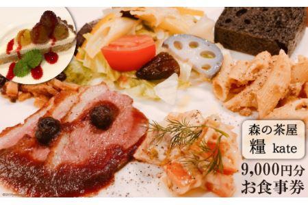 [№5559-0138]【森の茶屋 糧】 お食事券(9 000円分)