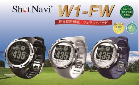 ショットナビW1-FW(Shot Navi W1-FW)カラー:ブラック