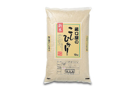 こしひかり10kg(精米)