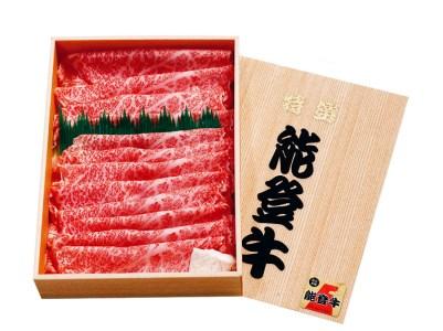 【015-001】能登牛(すき焼き用)500g
