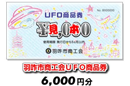 [G034] 羽咋市商工会UFO商品券(6,000円分)