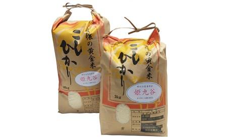 石川県産コシヒカリ(姫九谷) 5kg
