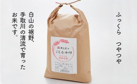 根上産コシヒカリ「ぱわ~ご~ご~」白米10kg