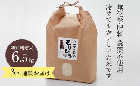 石川県産特別栽培米コシヒカリ「もりひろ」6.5kg 3回連続お届け