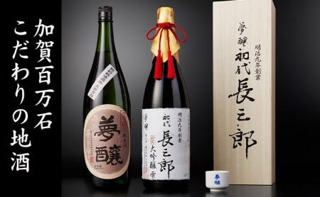 夢醸 長三郎大吟醸零・純米酒(各1800ml各1本)・夢醸お猪口付