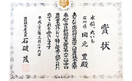 【特別栽培米】豊かなお米・コシヒカリ・5キロ精白米2ヶ月連続