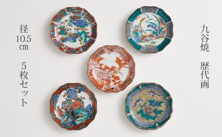 九谷焼 3.5号皿揃 歴代画(5枚セット)