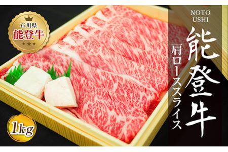 徹底した品質管理で安全で美味しいお肉「能登牛」肩ローススライス
