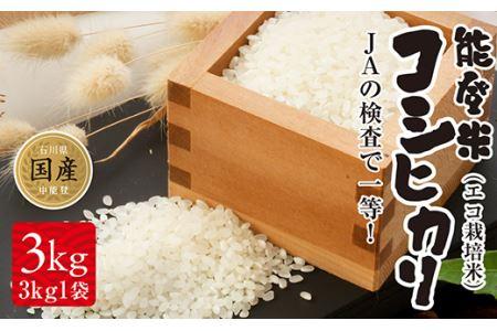 安全・安心!美味しい中能登産 能登米コシヒカリ3kg×1
