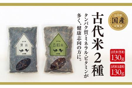 安全・安心な美味しい 中能登産 能登米コシヒカリ&古代米セット