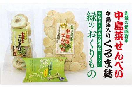 スーパー野菜「中島菜」をふんだんに使った中島菜セット