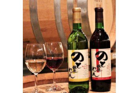 能登ワイン2本セットA