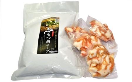 月形牛もつ鍋セット(醤油)