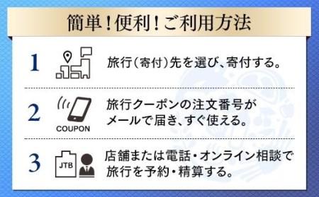 【あわら、あわら(北潟)】JTBふるさと納税旅行クーポン(3,000円分)