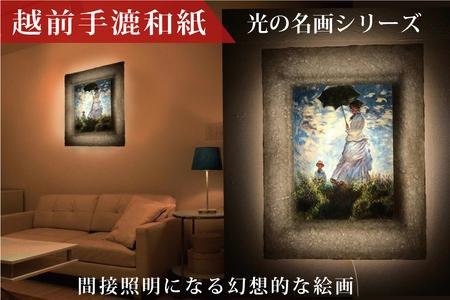 越前和紙と西洋絵画 モネ「散歩・日傘をさす女性」