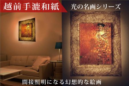 越前和紙と西洋絵画 クリムト「アデーレ・ブロッホバウアーの肖像」