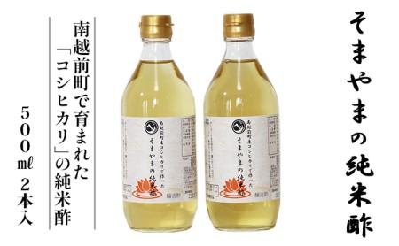 コシヒカリで作った「山田の純米酢」2本セット