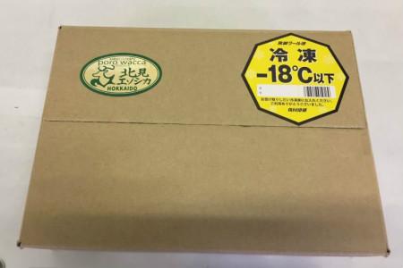 【B-044】北見エゾシカ熟成肉(ドライエイジング)玄人ステーキセット 約890g