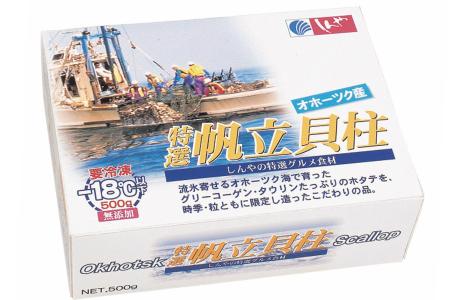 【A-006】オホーツク産 冷凍帆立貝柱500g