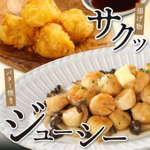 【A-291】北海道オホーツク海産ホタテ貝柱1.2kg生食用