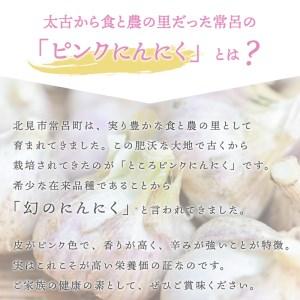 【A-347】北海道常呂産 黒にんにく100g×3