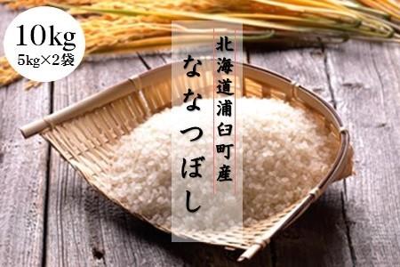 ななつぼし(玄米) 15kg【北海道浦臼町】10,000円