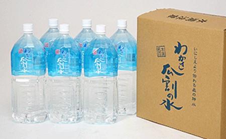 福井県若狭のおいしい水!瓜割名水(ミネラルウォーター)2L×6本