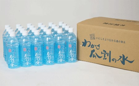 福井県若狭のおいしい水!瓜割名水(ミネラルウォーター)500ml×24本セット