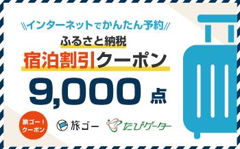 若狭町 旅ゴー!クーポン(9,000点)