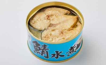 若狭の鯖缶12缶セット(水煮)
