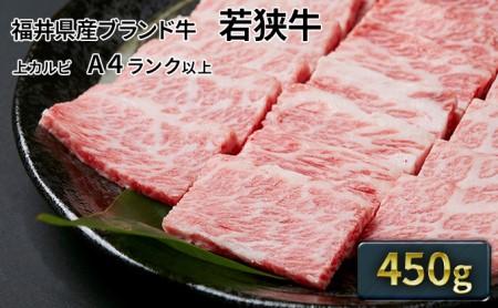 若狭牛 上カルビ焼肉用 450g(A4ランク以上)