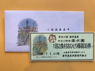 甲府湯村温泉郷 楽水園1名様宿泊券 (1泊2食付)