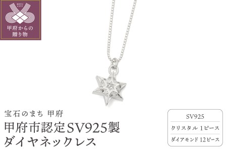 甲府市認定SV925製ダイヤネックレス