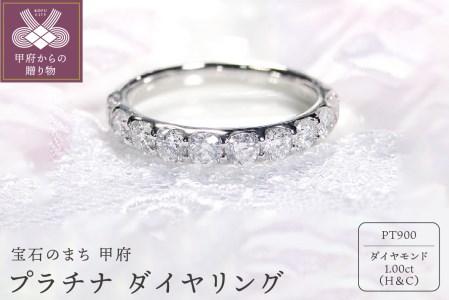 プラチナ 1.00ct(H&C)ダイヤ リング