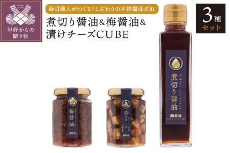 煮切り醤油 梅醤油 漬けチーズCUBE 3種セット