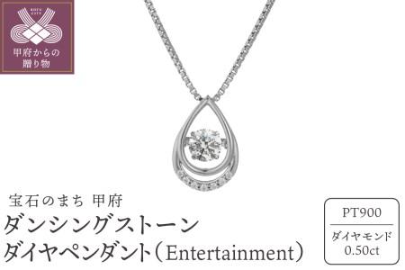 ダンシングストーンダイヤペンダント(ネックレス) 【Entertainment】プラチナ・0.50ct (FTW-3580)