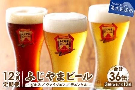 【毎月お届け!】「ふじやまビール」 1L缶× 3本セット 定期便