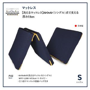 【洗えるマットレス】AirOnAir(シングル)点で支える 厚み7.5cm