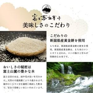 一升餅お祝いセット(紅白切餅30枚)
